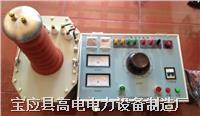 交直流試驗變壓器 GDSB