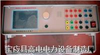 三相微机继电保护测试仪价格 GDZDKJ-3300