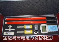 10KV無線高壓核相儀廠家 GDWH