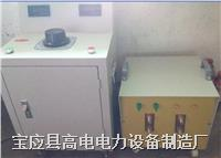 扬州厂家大电流发生器价钱 GDDF