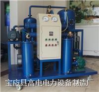 双级多功能真空滤油机 DZJ-II-50