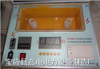 絕緣油介電強度測試儀 GD5360B