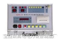 高壓開關特性測試儀 GD6300