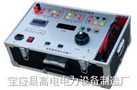 单相继保测试仪 GD2000