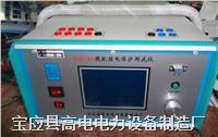 三相微机继电保护校验仪 GDZDKJ-3300