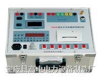 GD6300斷路器特性測試儀 GD6300