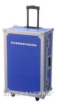 变压器绕组变形测量仪 GDRB2000