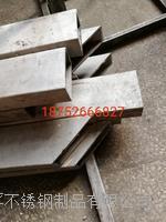 戴南不銹鋼異型非標訂制加工件廠家批發供應 齊全