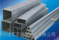 不锈钢无缝方管现货 厂家直销 规格齐全,非标定做