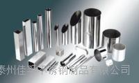泰州佳孚好钢管 戴南不锈钢管生产厂家 规格齐全,非标定做