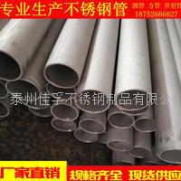 戴南不锈钢厚壁管生产供应 齐全