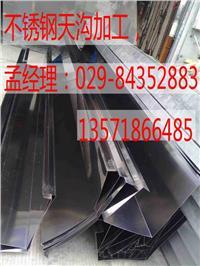 不锈钢天沟/西安不锈钢天沟/西安哪里可以加工不锈钢天沟? 0.5-3mm