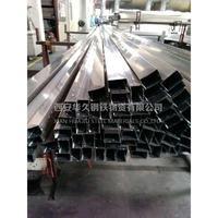 西安不锈钢方管、西安工业配管用不锈钢管、西安食品用不锈钢管、西安锅炉热交换器用不锈钢管