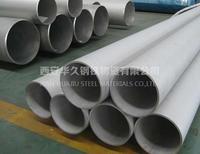 西安304不锈钢管,现货规格齐全,非标可定制! 西安304不锈钢管,现货规格齐全,非标可定制!
