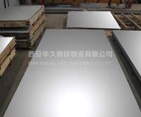 西安310S不锈钢卷板,品牌:太钢、酒钢、青岛浦项等 冷板:0.3-3.0mm;1000*2000,1220*2440