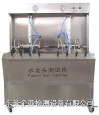 水龙头试漏水测试机 QY-KKR-S
