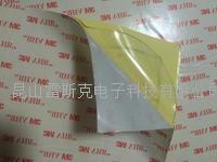 3M4910膠帶供應商,3MVHB透明雙面膠,3MVHB系列
