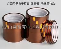 kapton高溫膠帶,聚酰亞胺膠帶,金手指膠帶,防焊膠帶