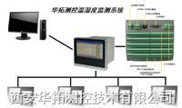 温湿度监测系统 HTCK-G