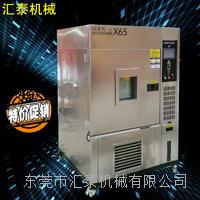 东莞汇泰厂家直销 氙灯老化试验箱 氙灯老化试验机 氙灯老化测试机 光老化试验箱 HT-XD-225
