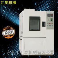东莞汇泰厂家直销 臭氧老化试验机 臭氧老化测试机 臭氧老化试验箱 油漆臭氧老化试验机 HT-CY-100