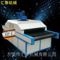东莞汇泰厂家直销 UV机,UV炉,UV固化机,UV固化炉 HT-UV-1500