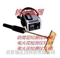 电火花检测仪 SL68