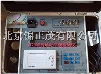 北京锦正茂动平衡检测仪VT700B VT700B