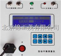 北京锦正茂现场动平衡测量仪MT800 MT800