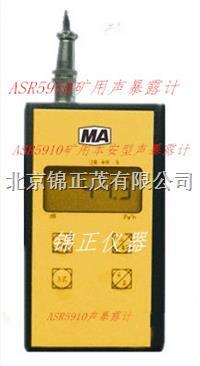 北京锦正茂矿用个体声暴露计ASR5910 ASR5910