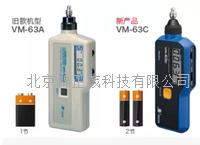 日本理音数字测振仪VM-63C