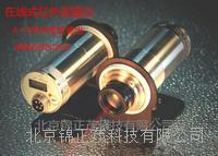 在线式红外测温仪STL200-A620 STL200-A620