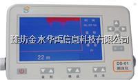 DS-01单波束测深仪 DS-01单波束测深仪