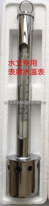SW-1型表层水温表