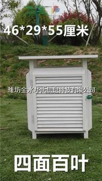 钢木百叶箱气象百叶箱