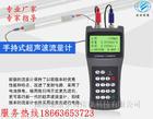 金水华禹TDS-100H超声波流量计外夹式流量计