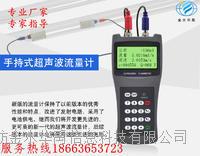 金水华禹TDS-100H超声波流量计外夹式流量计 TDS-100H