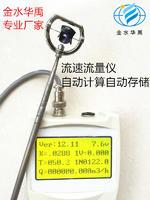 潍坊金水华禹便携式流速仪LS300A小型流速仪