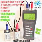 潍坊金水华禹TDS-100H超声波流量计便携流量计