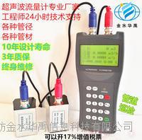潍坊金水华禹TDS-100H超声波流量计便携流量计 TDS-100H