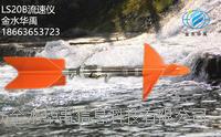 潍坊金水华禹LJ20A旋浆式高速流速仪 LJ20A