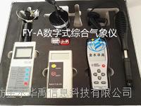 FY-A数字综合气象仪,环境监测气象仪 FY-A