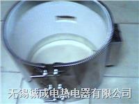 陶瓷电热圈