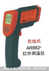 在线式红外测温仪AR882+ AR882+