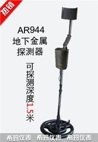 地下金属探测器AR944 AR944