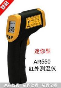 AR550 迷你式红外测温仪 AR550