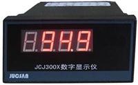 JCJ300X数字测量仪 JCJ300X