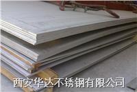 西安不锈钢复合板