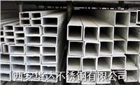 西安321不锈钢方管