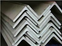 西安不锈钢角钢 2.5#-12#